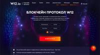 Сайт блокчейн проекта
