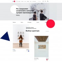 Интернет-магазин галереи современного искусства ArtZip