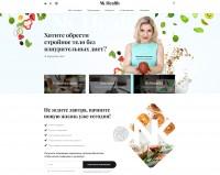 Промо-сайт коуча по питанию Натальи Кошкиной