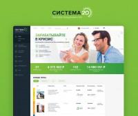 Система 2.0 - электронный портал торгов по банкротствам