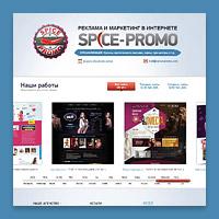 Лендинг. Реклама и маркетинг в интернете SPICE-PROMO