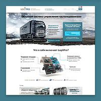 Лендинг log4pro. Облачная система управления грузоперевозок