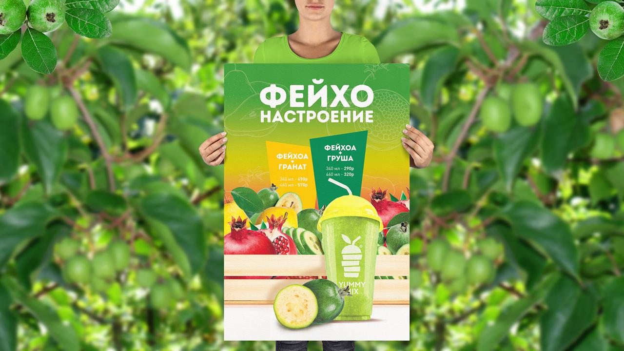 Плакаты YUMMY MIX