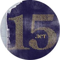 Плакат «15»