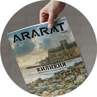 Журнал «ARARAT»