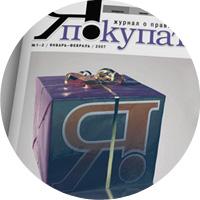 Журнал «Я покупатель»