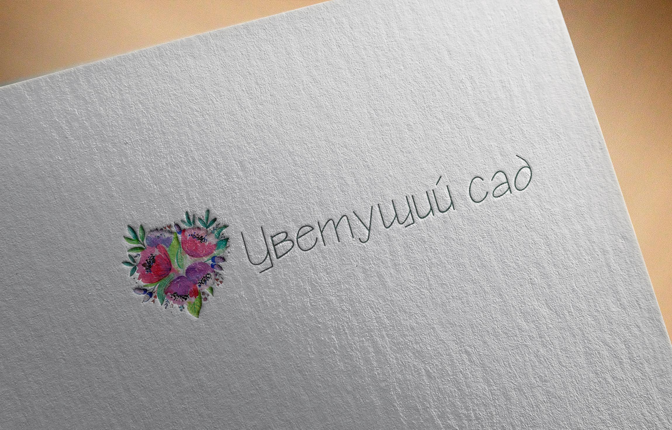 "Логотип для компании ""Цветущий сад"" фото f_5875b733e13a47c9.jpg"