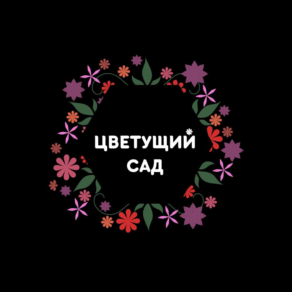 "Логотип для компании ""Цветущий сад"" фото f_1355b6e8bda94d76.jpg"