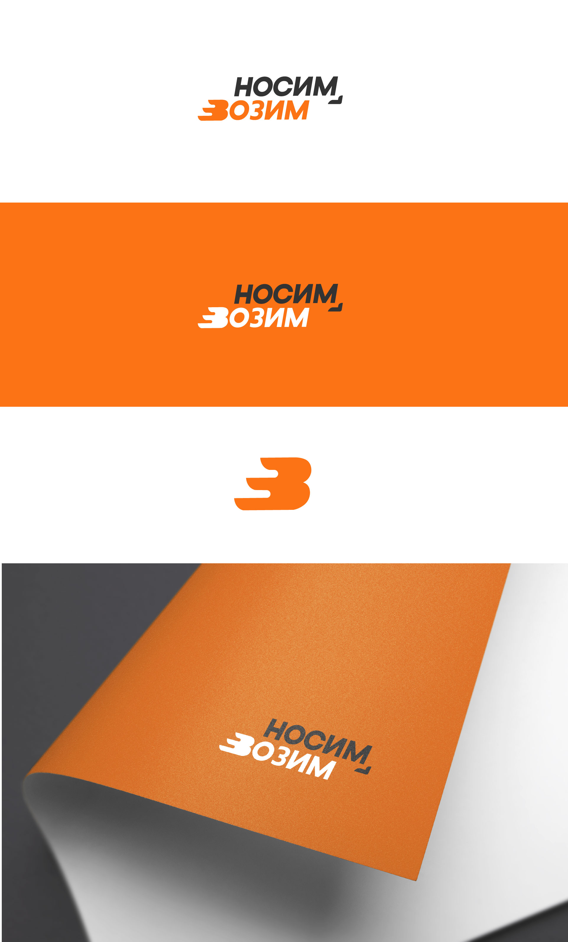 Логотип компании по перевозкам НосимВозим фото f_0595cf9743ce3fb8.jpg