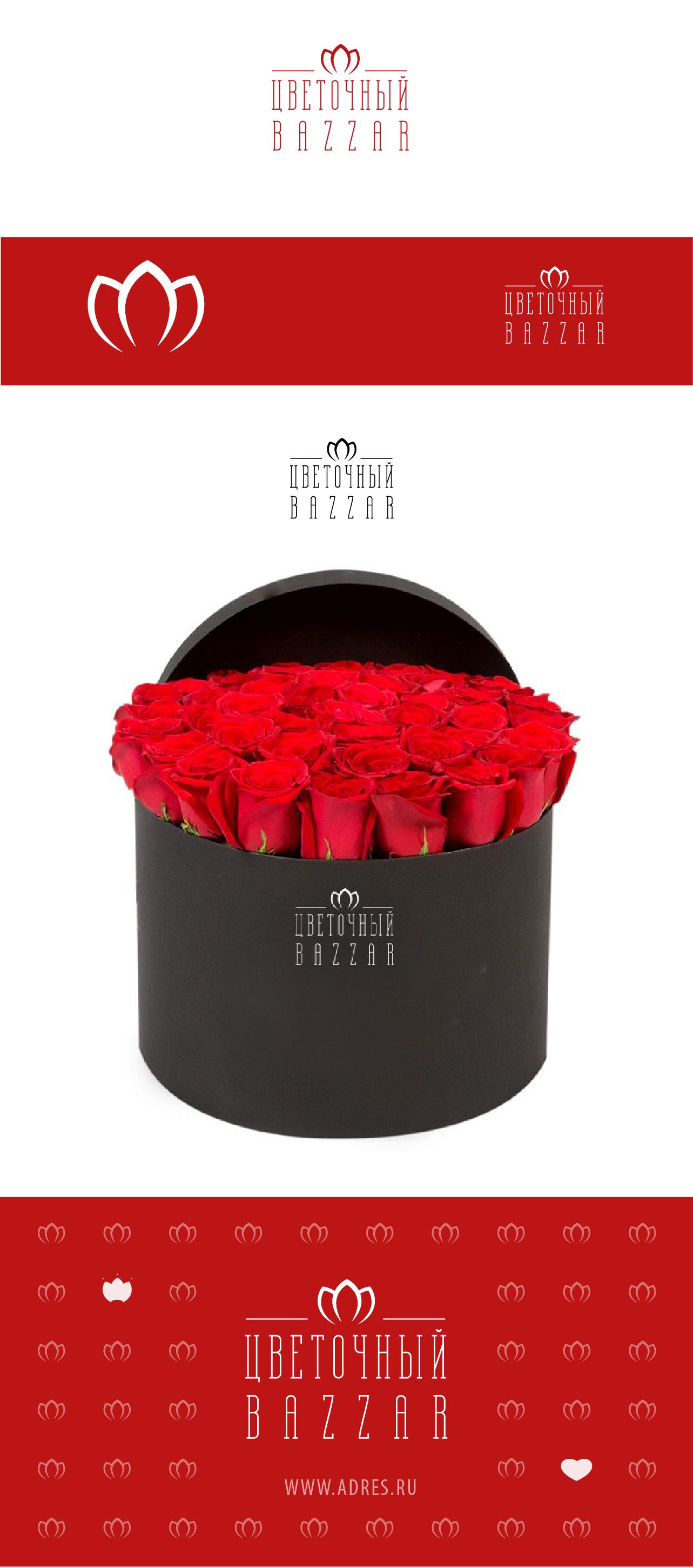 Разработка фирменного стиля для цветочного салона фото f_2345c3497a2a4340.jpg