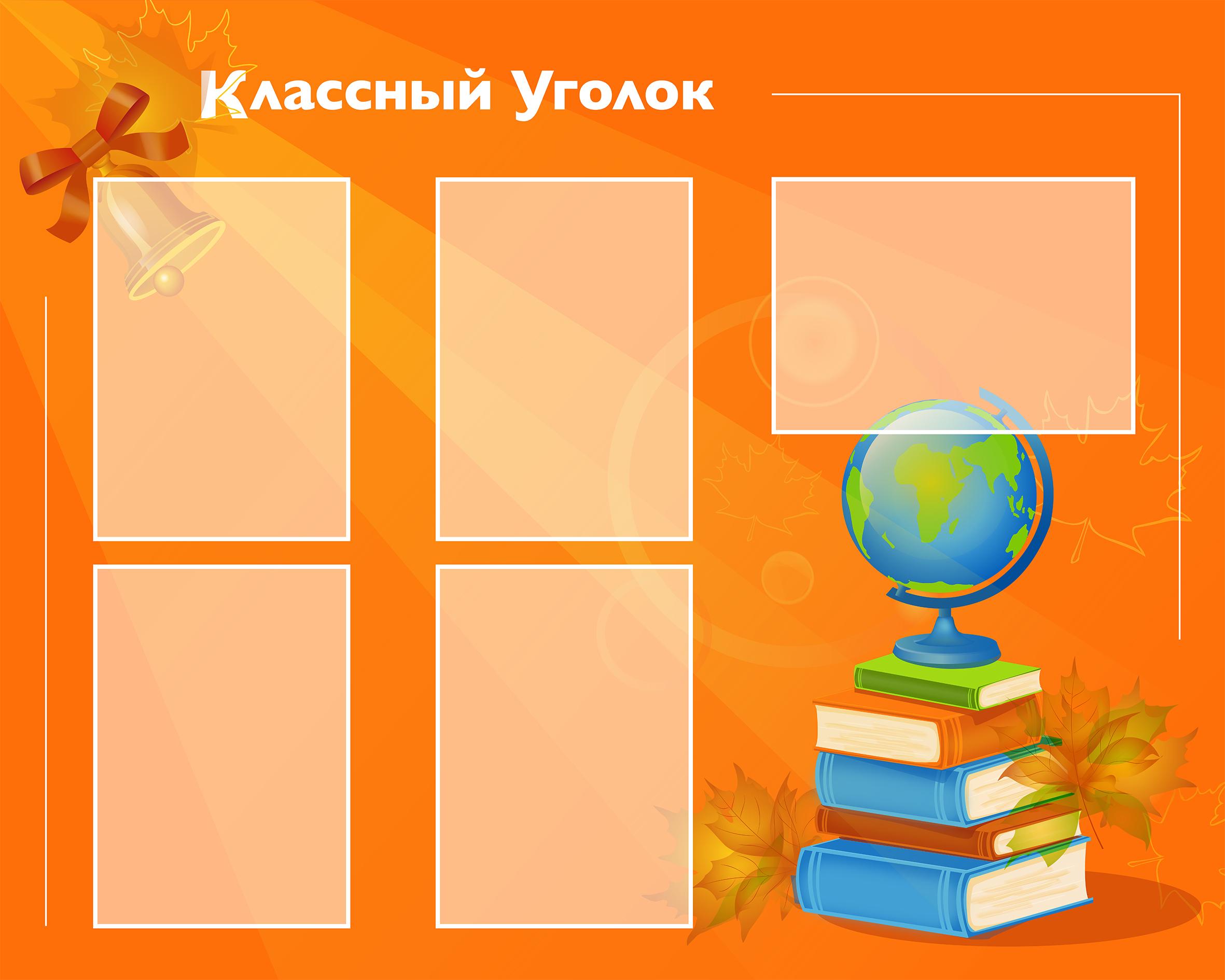 Разработка макетов школьных стендов фото f_2965d0096cdc682b.jpg