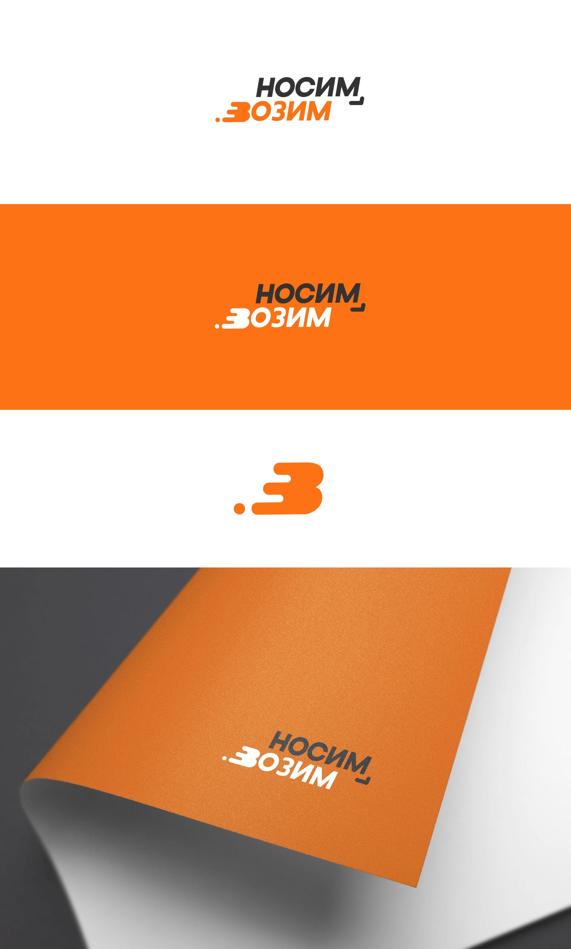 Логотип компании по перевозкам НосимВозим фото f_3795cf9742bdcca6.jpg