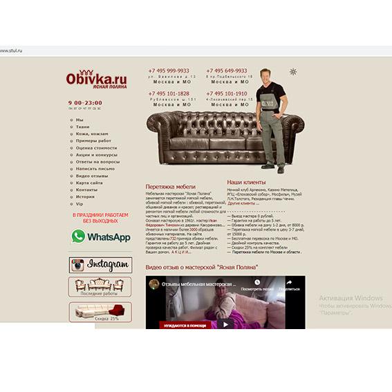 Логотип для сайта OBIVKA.RU фото f_7395c117a37dabbf.jpg