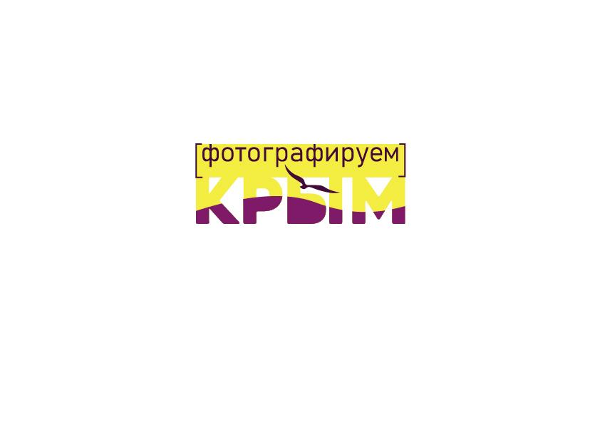 ЛОГОТИП + фирменный стиль фотоконкурса ФОТОГРАФИРУЕМ КРЫМ фото f_8745c0287ed4580b.jpg