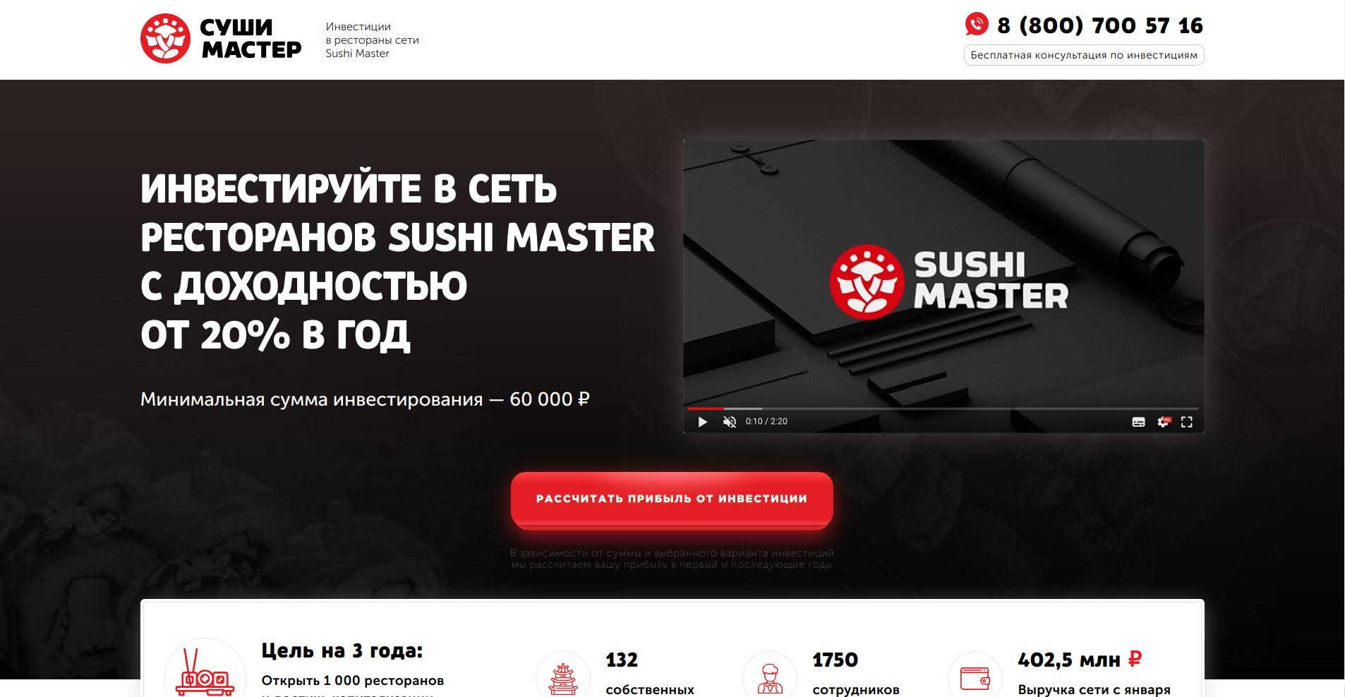 """Адаптивный лэндинг с калькулятором инвестиций для """"Sushi Master"""""""