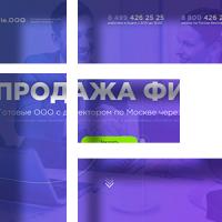 """Адаптивный лэндинг для компании """"Готовые ООО"""""""