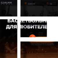 Резиново-адаптивный лэндинг для баскетбольного турнира