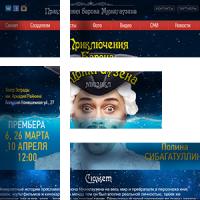 """Театральный лендинг-афиша для спектакля """"Приключения барона Мунхаузена"""""""