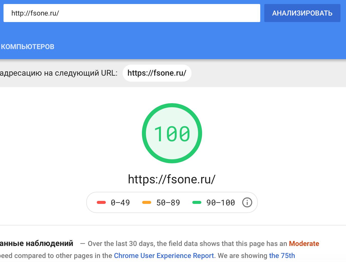 PageSpeed Insights - Google