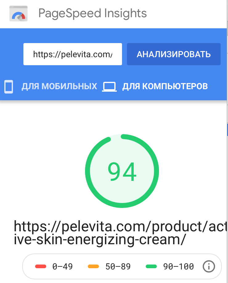 pagespeed