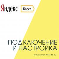 Подключение Яндекс касса