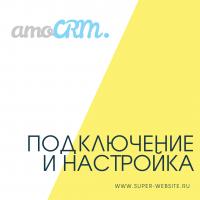 Подключение AMO crm