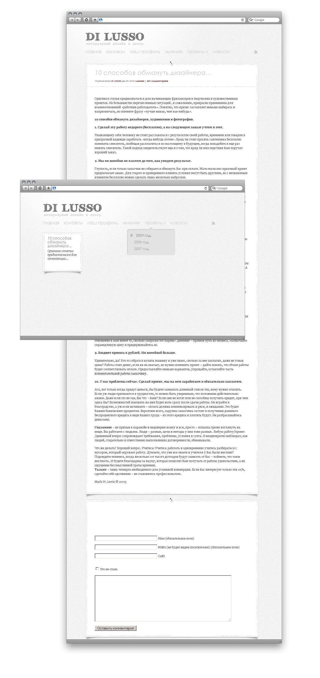 DI LUSSO Studio.