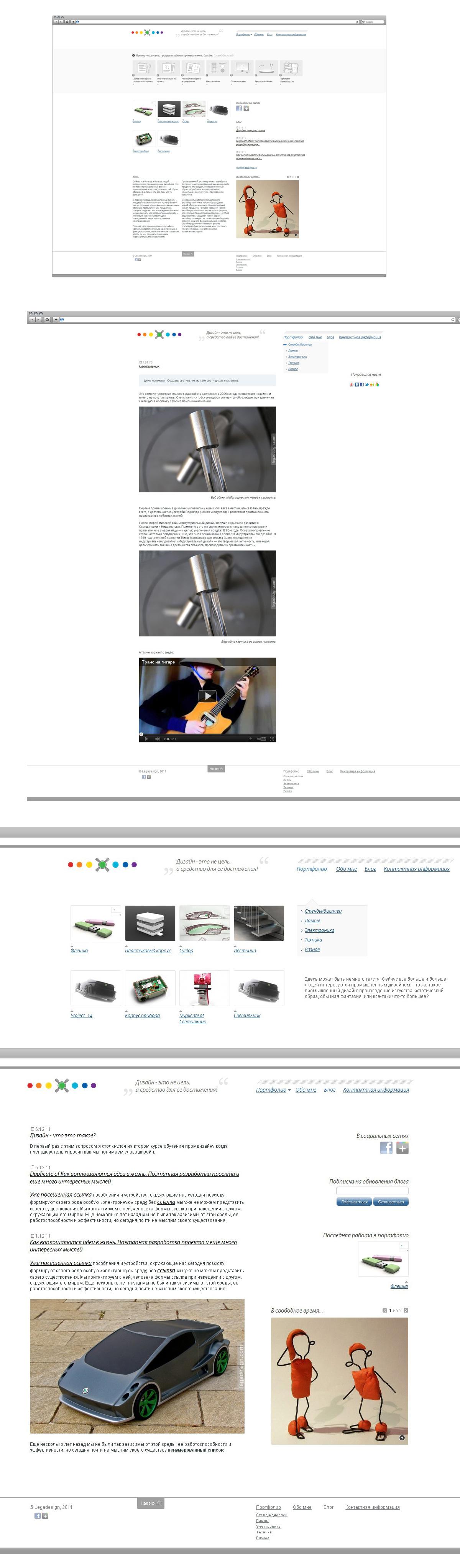 legadesign.com MODx
