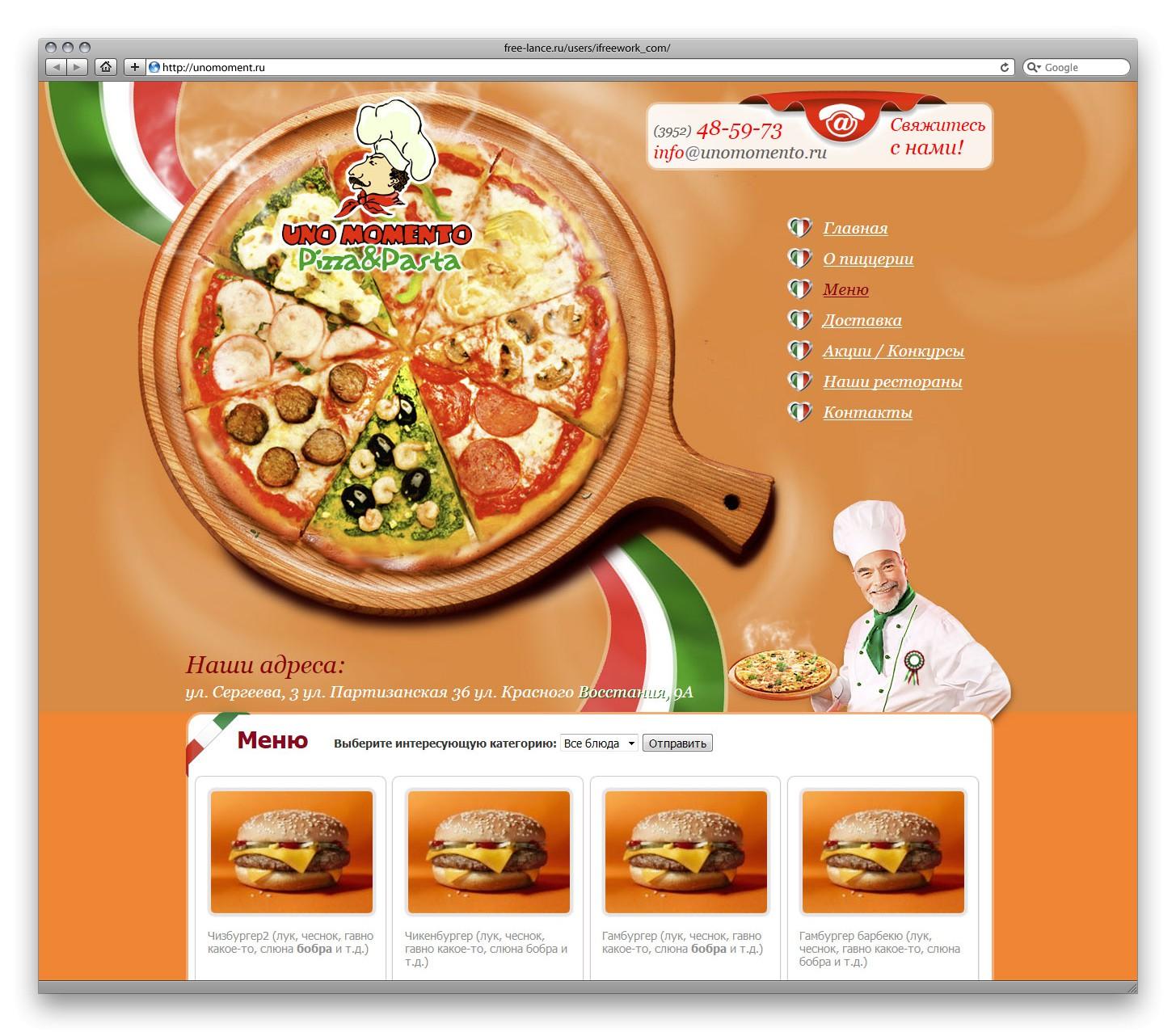 Сайт за 30 000р. Пиццерия