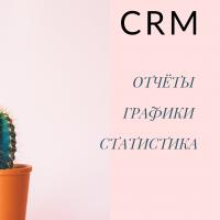 Внедрение AMO CRM