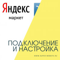 Подключение к Яндекс Маркету