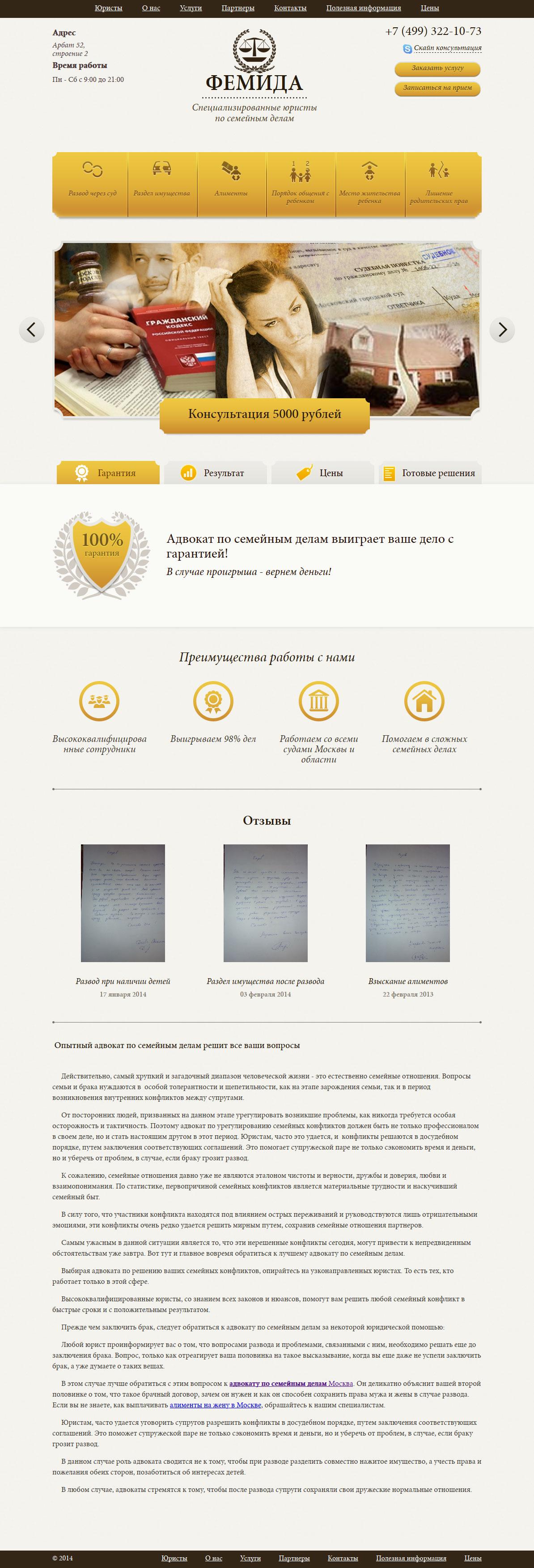 advo-femida.ru