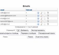 Email рассылка для сайта