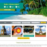 Туристический сайт на MODX