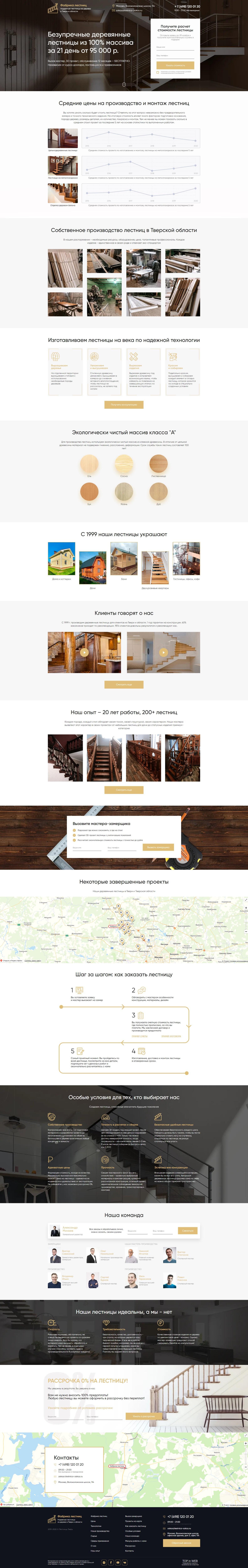 Фабрика лестниц - landing-page (+WordPress)