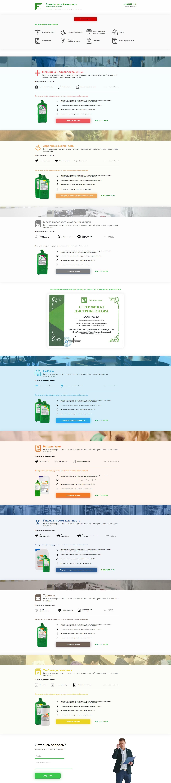 Беласептика - мини интернет-магазин