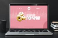 Останкинские пончики - landing-page