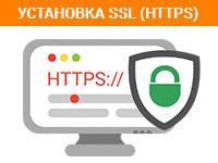 Установка бесплатного ssl сертификата на сайт (https)