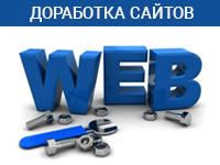 Доработка сайта.