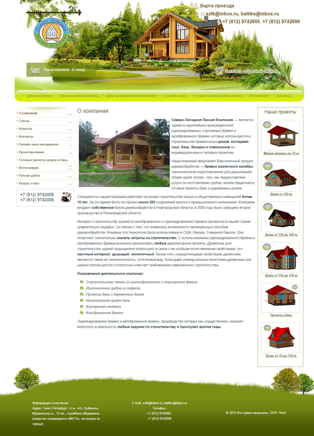 Деревяные дома