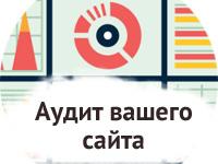 АУДИТ настройки Контекста (Яндекс Директ или google adwords)