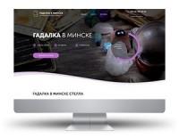 """Landing page """"Gadalka1"""""""