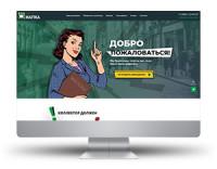 """Landing page """"НАПКА"""""""