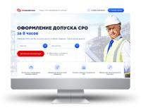 "Landing page ""CPO"""