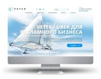 """Верстка многостраничного сайта """"Veter"""""""