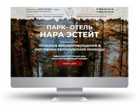 "Landing page ""НАРА ЭСТЕЙТ"""