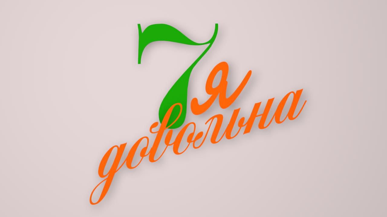 """Разработайте логотип для торговой марки """"Семья довольна"""" фото f_0405b9e925cda6b6.jpg"""
