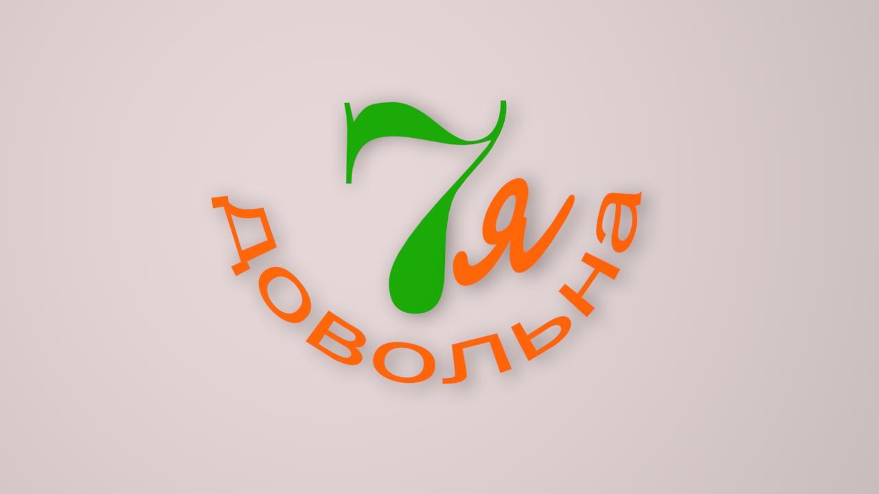 """Разработайте логотип для торговой марки """"Семья довольна"""" фото f_6895b9e95d5eb473.jpg"""