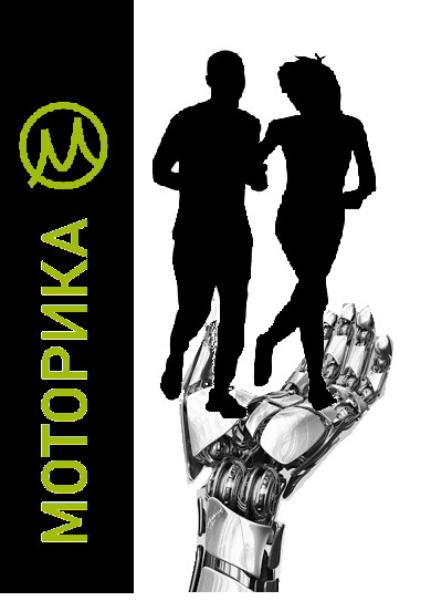 Нарисовать принты на футболки для компании Моторика фото f_25360a14152df5ce.png