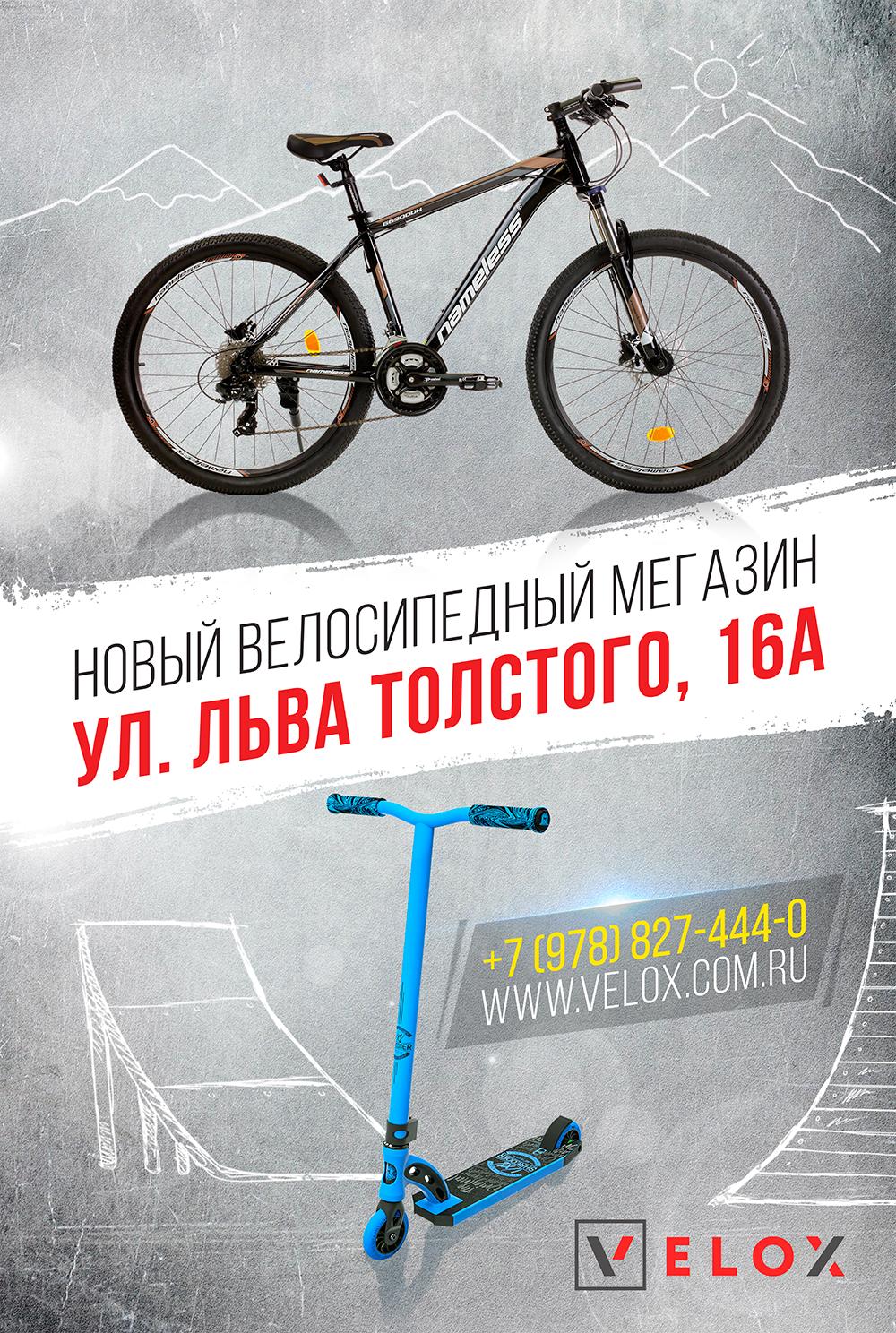Полиграфический баннер для магазина велосипедах №2